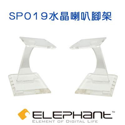 ELEPHANT 迷你水晶-高清晰微型劇院喇叭SP019水晶喇叭腳架(ST-019)