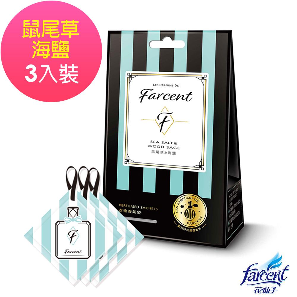 Farcent 香水衣物香氛袋-鼠尾草&海鹽(10gx3袋/盒)