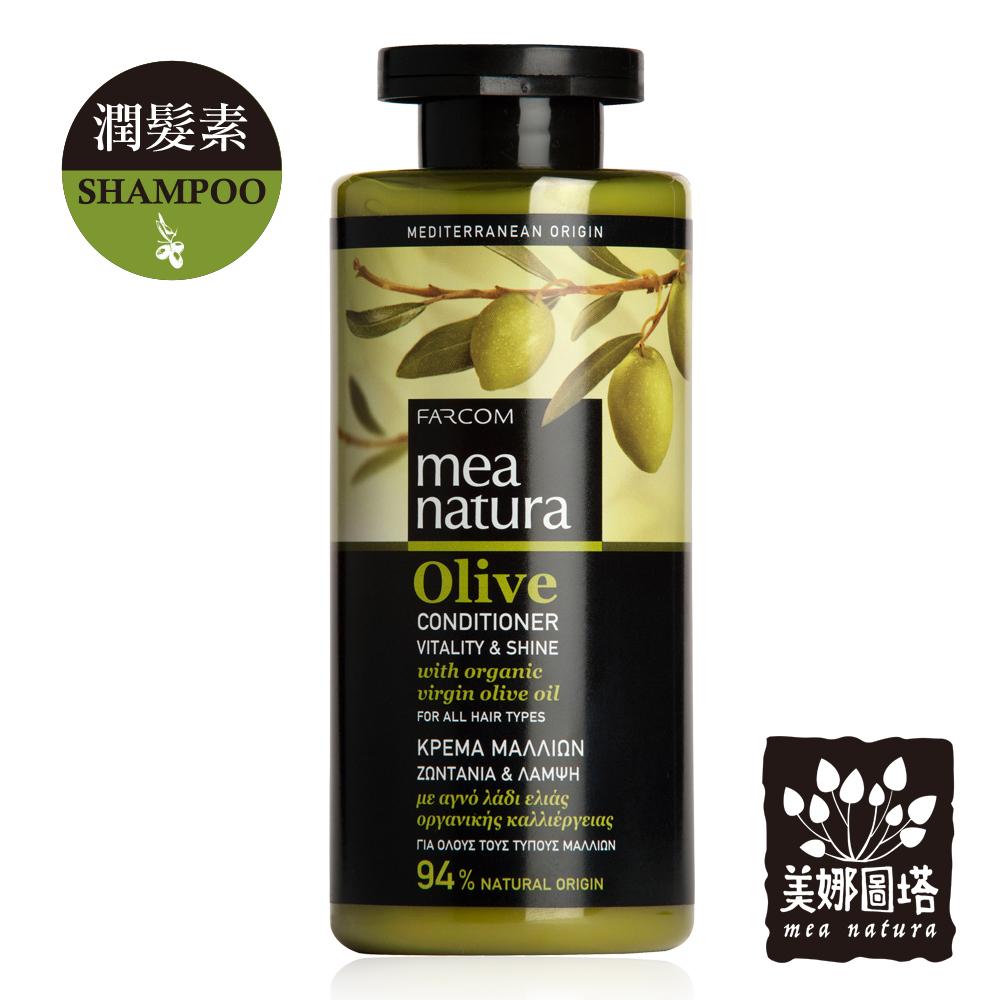 mea natura 美娜圖塔 橄欖光澤潤髮素300ml