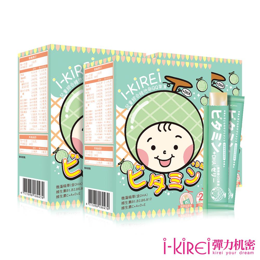 i-KiREi 兒童綜合維他命QQ果凍+DHA-哈密瓜多多風味3盒組(共60條)