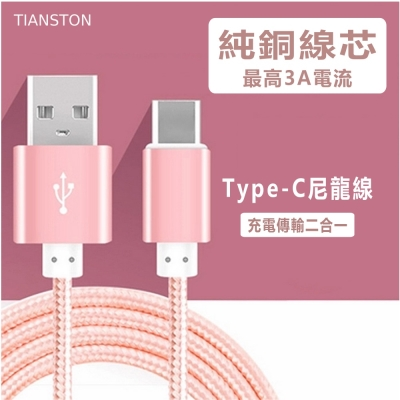 TIANSTON Type-C 3A電流 鋁合金快速充電傳輸線 支援QC3.0