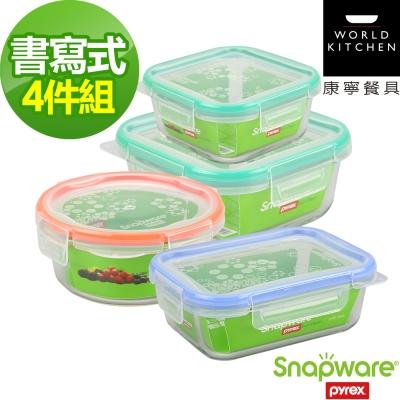 Snapware康寧密扣-繽紛樂園耐熱玻璃保鮮盒4