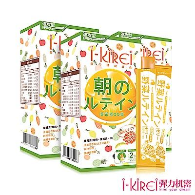 i-KiREi 葉黃素QQ凍3盒(共30包入)