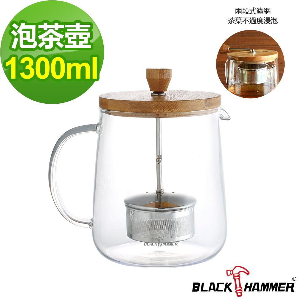 義大利BLACK HAMMER 雅韻耐熱玻璃泡茶壺-1300ml