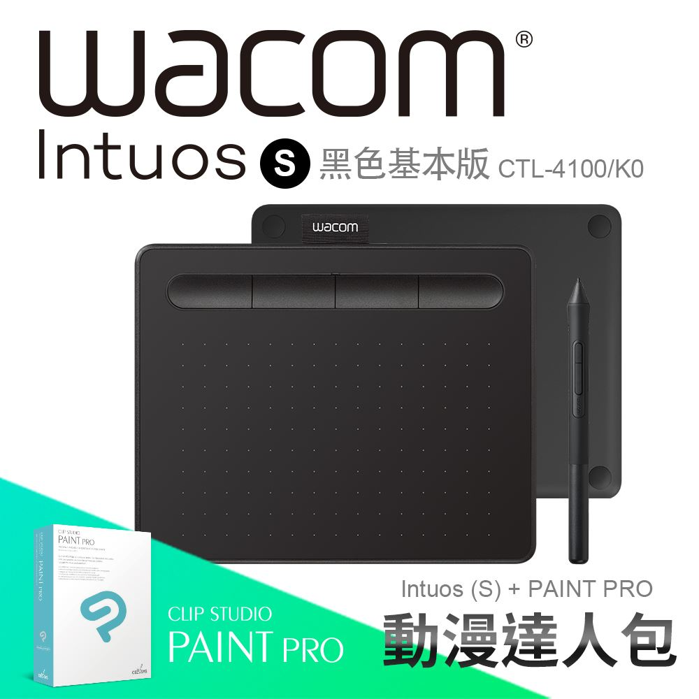 【動漫達人包】Wacom Intuos Basic 繪圖板(黑)(CTL-4100/K0)