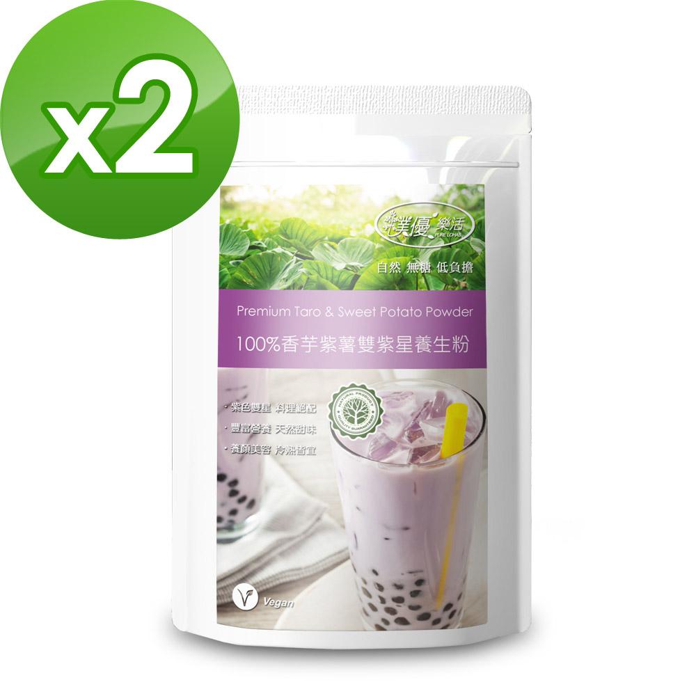 樸優樂活 100%香芋紫薯雙紫星養生粉(350g/包)x2件組