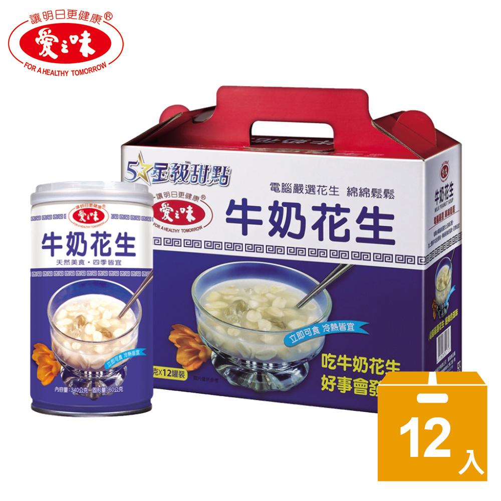 愛之味 牛奶花生(340gx12入)