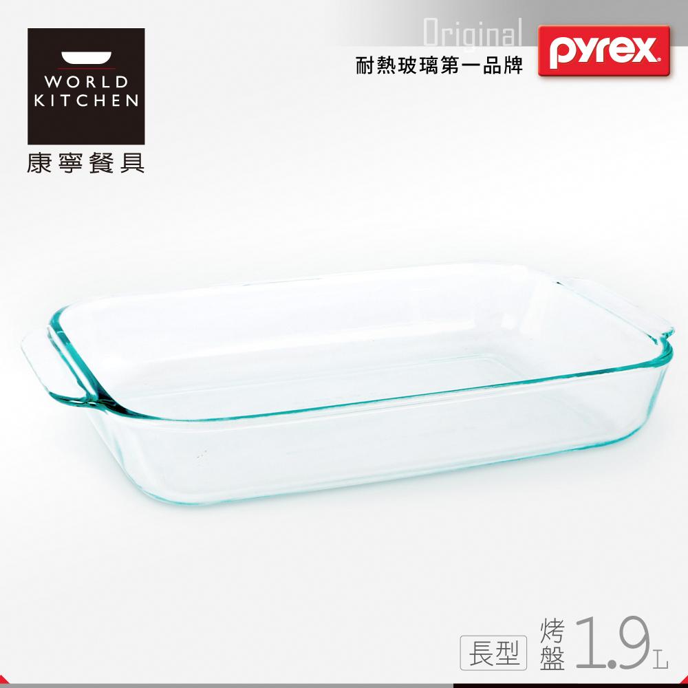 美國康寧 Pyrex 1.9L 長方型烤盤(8H)