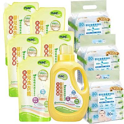 nac nac 天然酵素洗衣精1罐5補充包 +超純水柔濕巾80抽/9入組 特惠組
