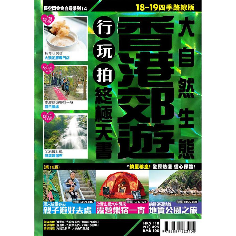 香港郊遊行玩拍終極天書(大自然生態)【18-19四季路線版】