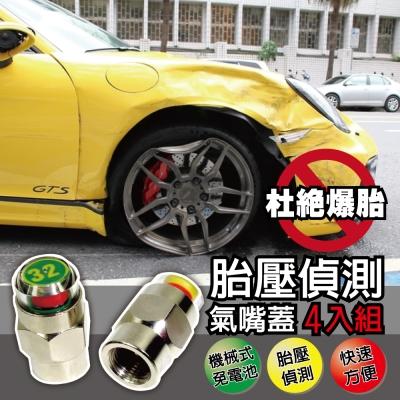 安伯特 胎壓氣嘴蓋32psi(一組4入)內附-防竊扳手 胎壓偵測 輪胎氣嘴蓋