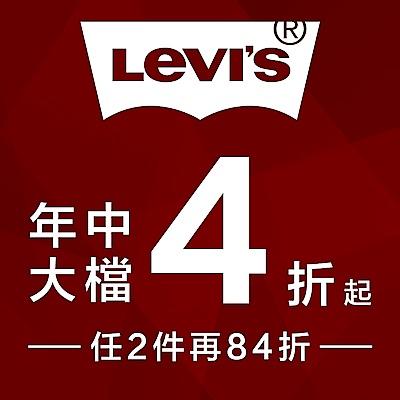 Levis 決戰618