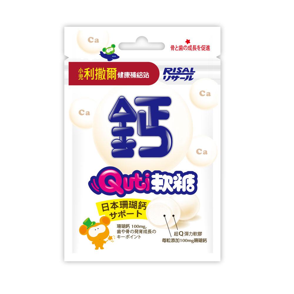【小兒利撒爾】Quti軟糖 鈣配方 (10顆/包)