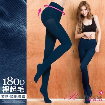 褲襪-180D提臀刷毛保暖褲襪-土耳其藍-BeautyFocus