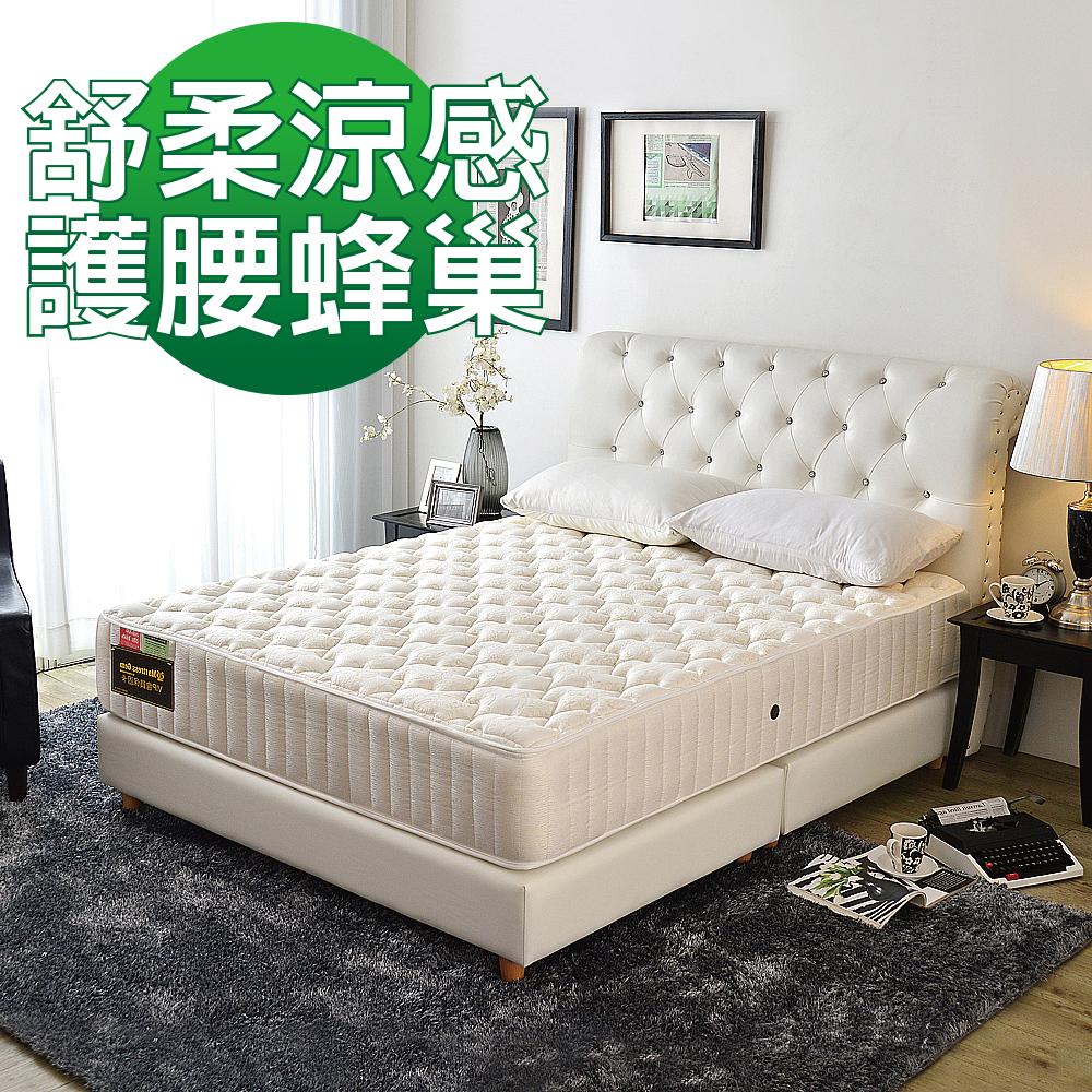 Ally愛麗 舒柔涼感 護腰型 抗菌蜂巢式獨立筒床 單人3.5尺