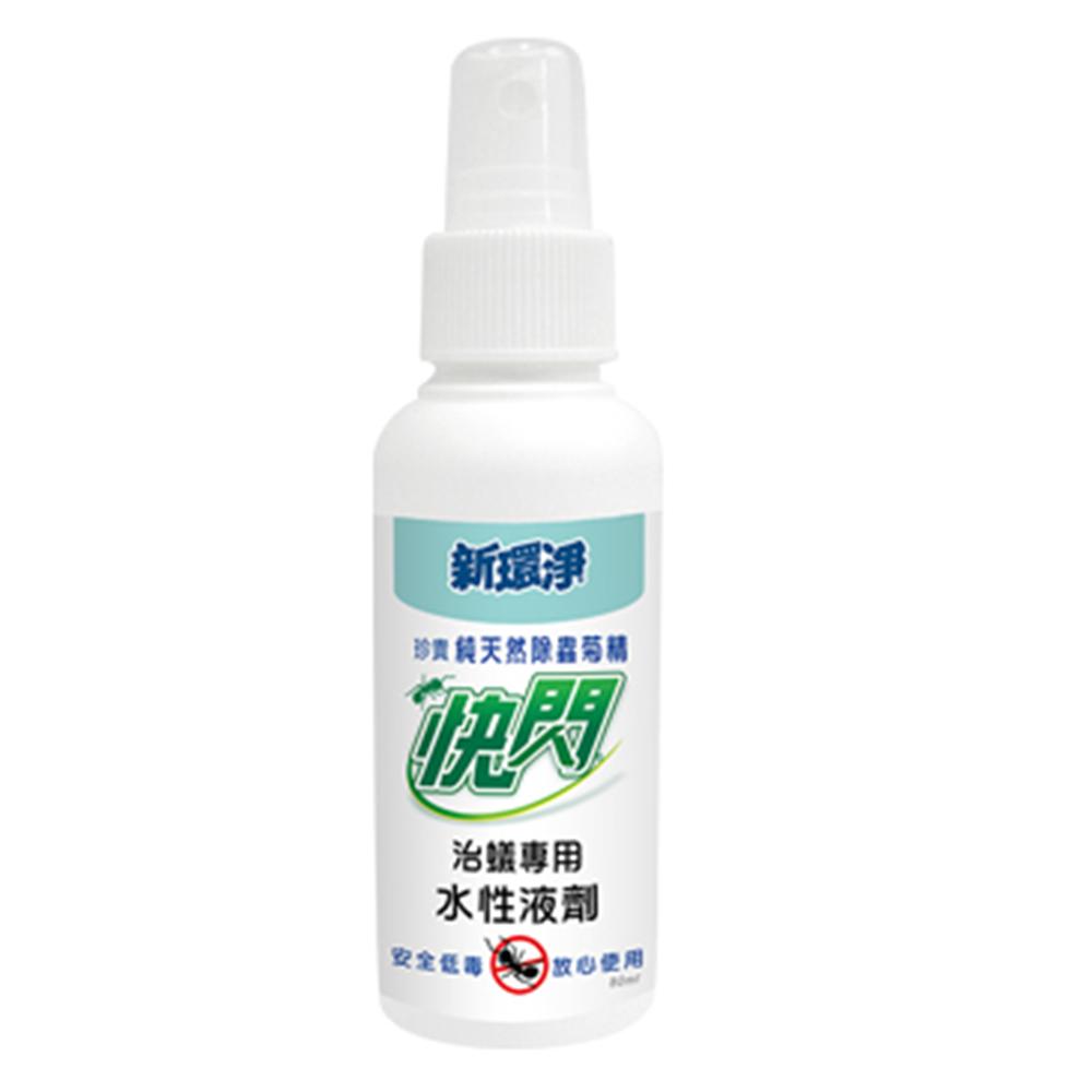 新環淨 快閃液劑 80ML(治蟻專用)