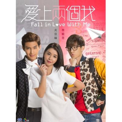 愛上兩個我01-20-全-DVD