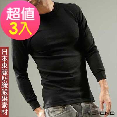 (超值3件組)男內衣 日本素材發熱衣長袖圓領內衣 黑色  MORINO
