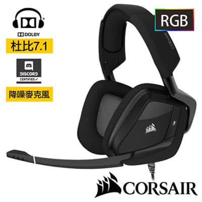 CORSAIR GAMING VOID PRO 7.1聲道RGB電競耳機麥克風-USB碳黑