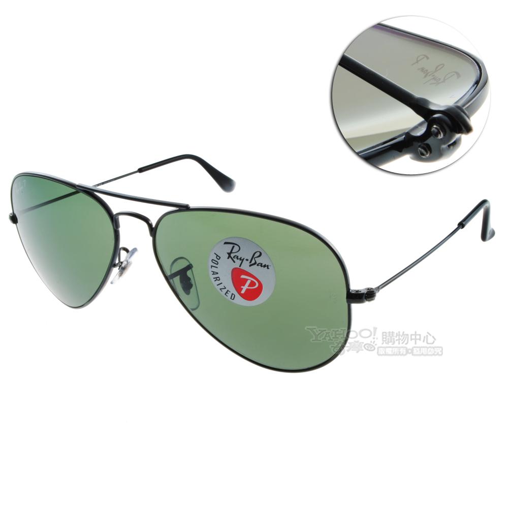 RAY BAN太陽眼鏡 經典品牌/黑-綠色#RB3025 00258(偏光)
