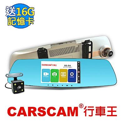 CARSCAM行車王 TH-520 智能觸控WDR雙鏡頭行車記錄器-加贈16G記憶卡