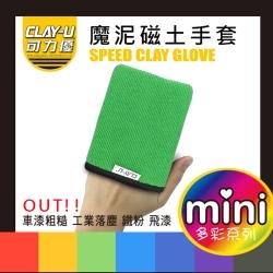 可力優 mini 磁土手套【綠色】