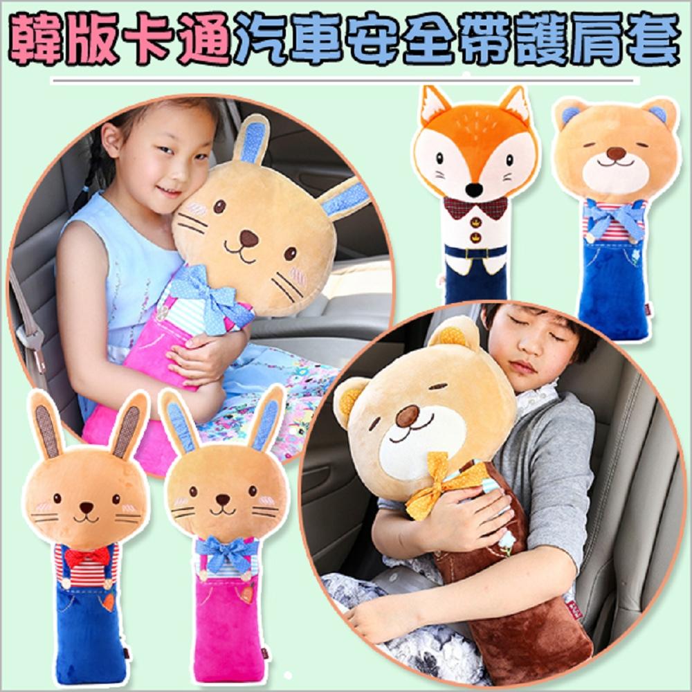 卡通汽車安全帶護肩抱枕玩偶