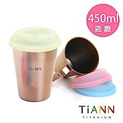 TiANN純鈦餐具 純鈦啤酒杯(可可)含杯蓋450ml
