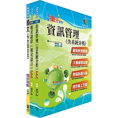 臺灣港務員級(資訊)套書(不含資通安全)(贈題庫網帳號、雲端課程)
