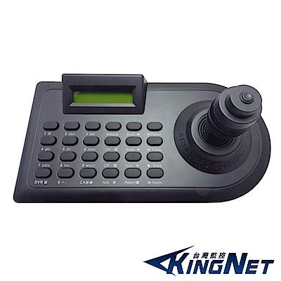 KINGNET 監視器專用鍵盤!! 四維全功能 控制鍵盤