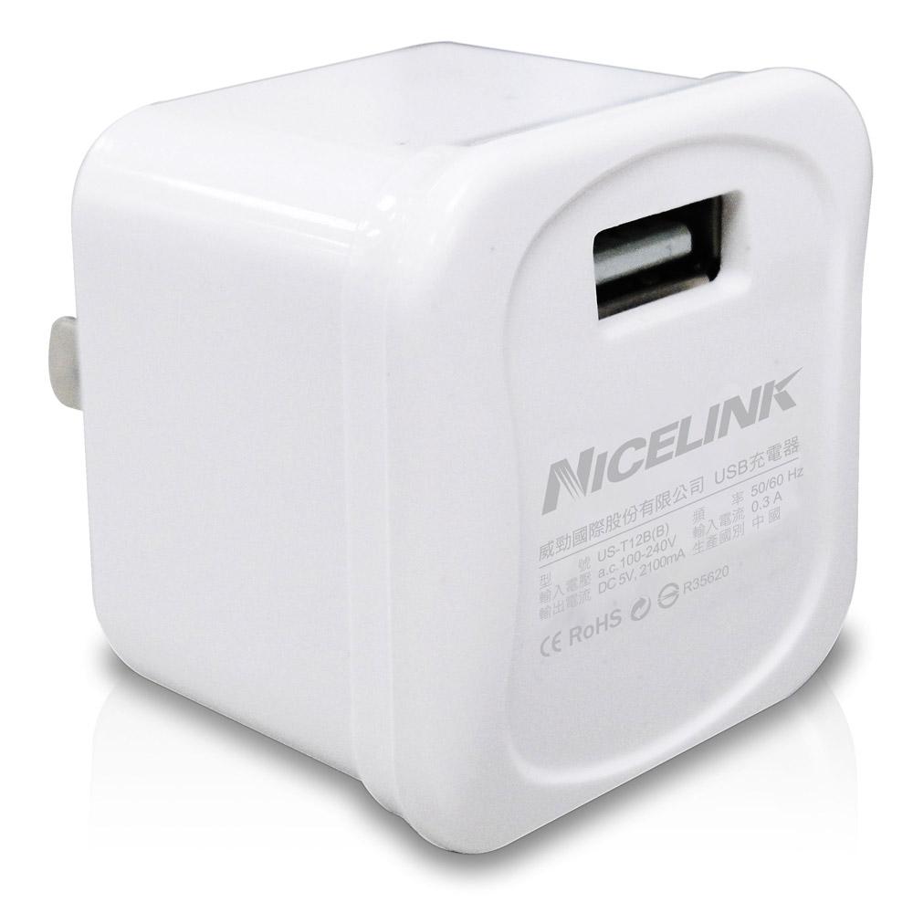 Nicelink 旅行USB充電器-白色 US-T12B