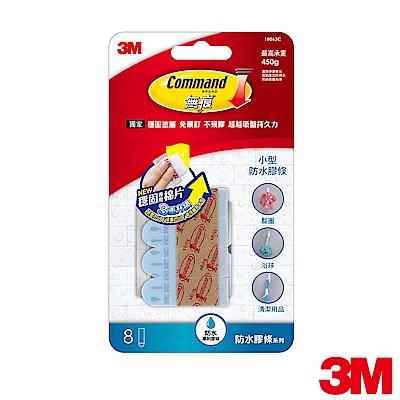 3M 防水小型膠條(8入裝)
