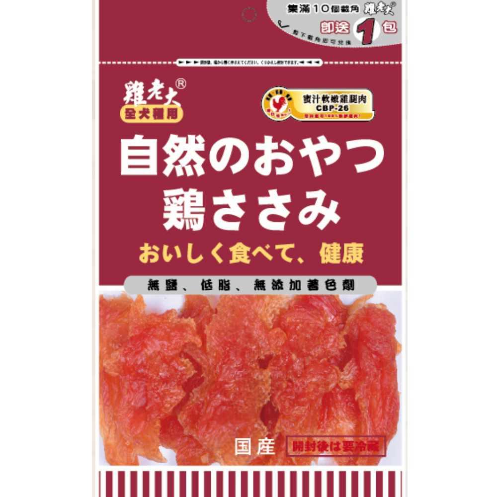 雞老大-蜜汁軟嫩雞腿肉 100g【CBP-26】