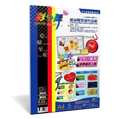 彩之舞HY-H20 A4 防水霧面膠質磁性貼紙 50張