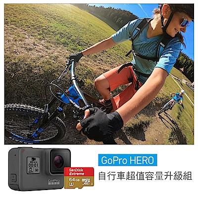 GoPro-HERO 自行車超值容量升級組