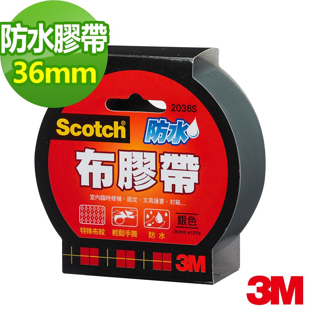 3M SCOTCH 強力防水膠帶-36mm(銀)