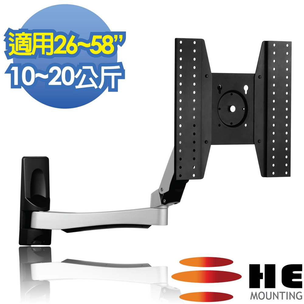 HE鋁合金雙旋臂互動式壁掛架(H20ATW-M) -適用10~20公斤
