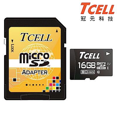 TCELL冠元 MicroSDHC UHS-I 16GB 80MB/s高速記憶卡 C10