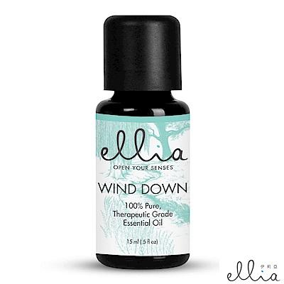 美國 ELLIA 伊莉亞 Wind Down 舒活精油 (15ml)