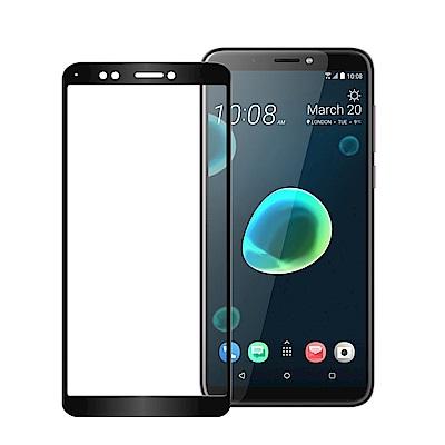 Xmart  HTC Desire12+ 超透滿版 2.5D 鋼化玻璃貼-黑