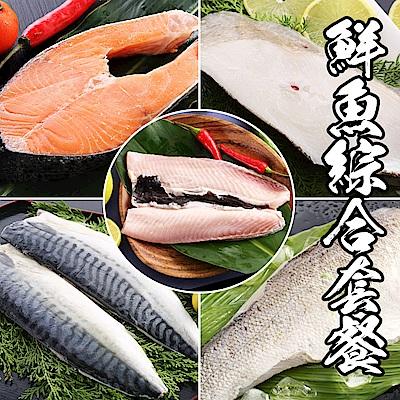 【海鮮王】明星鮮魚綜合福氣箱(鮭魚*2+鱈魚*2+虱目魚*2+鯖魚*2+鱸魚*2)