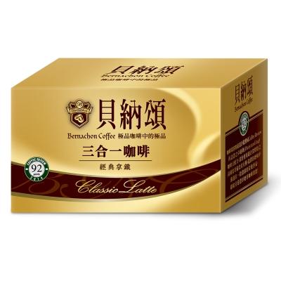 貝納頌 三合一咖啡-經典拿鐵(22gx25入)