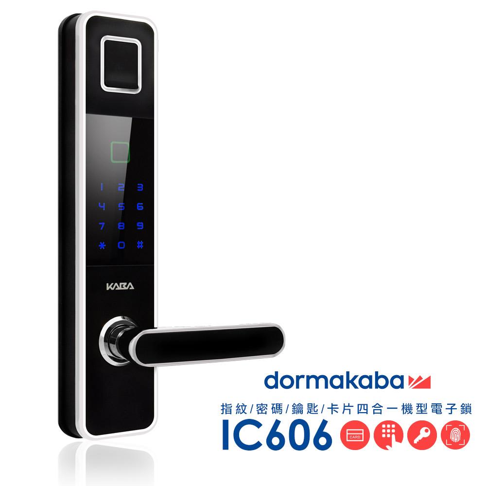 KABA 密碼/指紋/卡片/鑰匙智能電子門鎖IC606-尊爵黑銀款(附基本安裝)