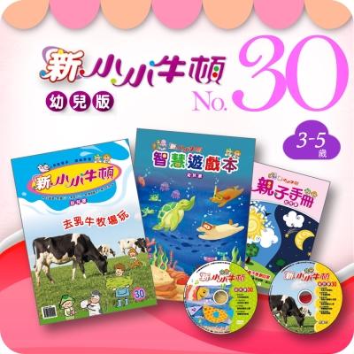 【新小小牛頓030期】幼兒版 (3-5歲適讀)
