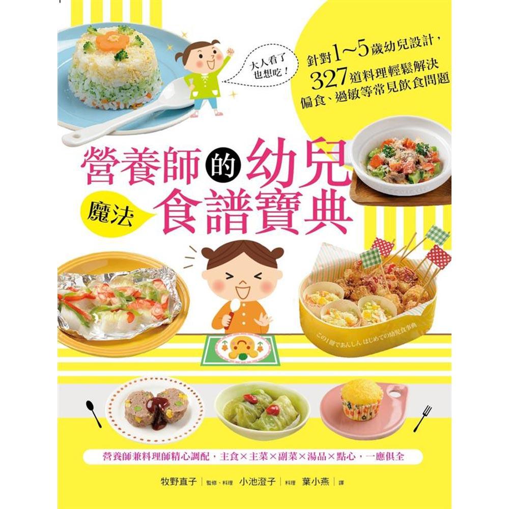 營養師的幼兒魔法食譜寶典:針對1~5歲幼兒設計,327道料理輕鬆解決偏食、過敏等常見飲食問