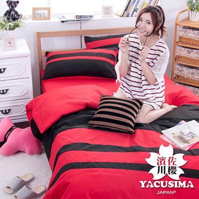 日本濱川佐櫻-精彩.紅 單人三件式彩拼設計被套床包組