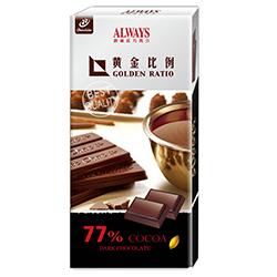 黃金比例77%黑巧克力