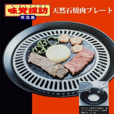 日本進口 味覺探訪天然石圓形燒烤盤 MR-7387