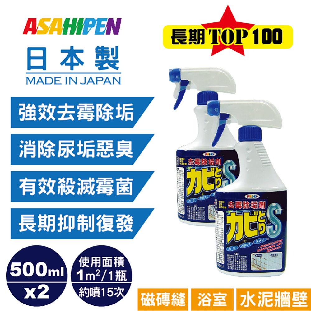 磁磚縫/浴室/水泥牆壁用去霉除垢劑 500ml*2入
