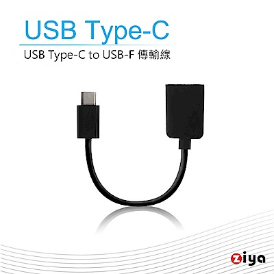 [ZIYA] Type-C to USB 母頭 (OTG) 高速傳輸線 15cm